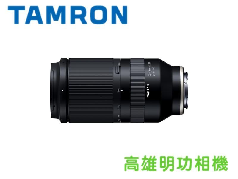 【高雄明功相機】TAMRON 70-180mm F2.8  A056 全新公司貨