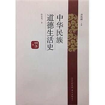 [尋書網] 9787547307427 中華民族道德生活史•明清卷(簡體書sim1a)