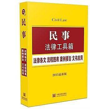 [尋書網] 9787509360958 民事法律工具箱:法律條文.流程圖表.案例要旨(簡體書sim1a)