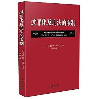 [尋書網] 9787509360101 過罪化及刑法的限制 亂世需用重典?或許對於亂(簡體書sim1a)