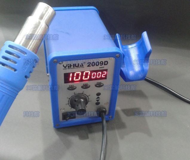 含稅 110V YH-2009D 熱風槍 溫控拆焊臺 帶三段記憶功能 ☆3C當舖科技館★#LT182