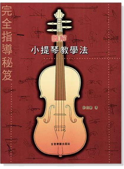 小叮噹的店- 小提琴教本 圖解小提琴教學法 完全指導秘笈 V56