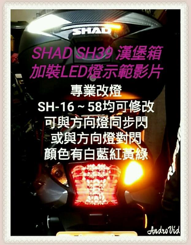 【阿錡之店】專業改裝LED燈 SHAD夏德後箱漢堡箱SH29SH33SH34SH39SH40SH45SH48SH58