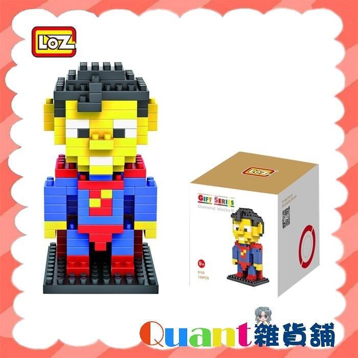 ∮Quant雜貨舖∮┌盒裝積木┐鑽石積木 英雄聯盟系列 超人 LOZ Diamond Blocks 9152