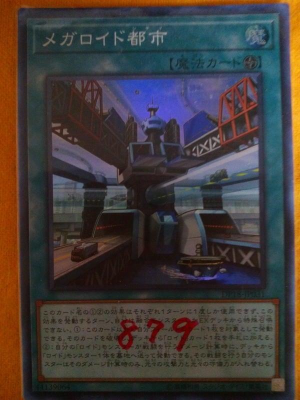 遊戲王DP18-JP031 巨機人都市/亮面879[99分]會換新卡套