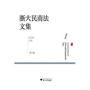 [尋書網] 9787308145169 浙大民商法文集(第1輯) /陳信勇(簡體書sim1a)