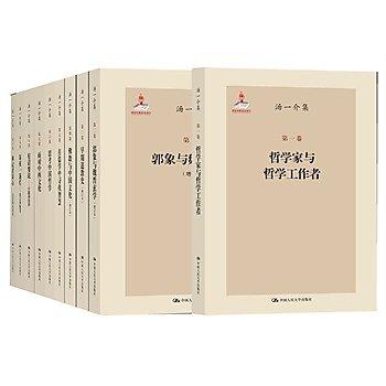[尋書網] 9787300183978 湯一介集(全十卷)(著名哲學家、思想家湯一介(簡體書sim1a)