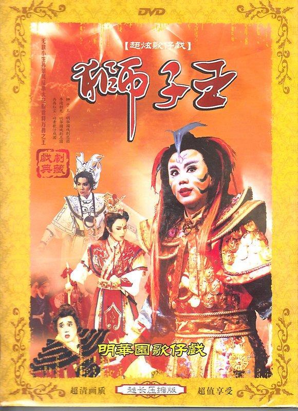 正版盒裝 明華園歌仔戲 獅子王 2DVD 孫翠鳳