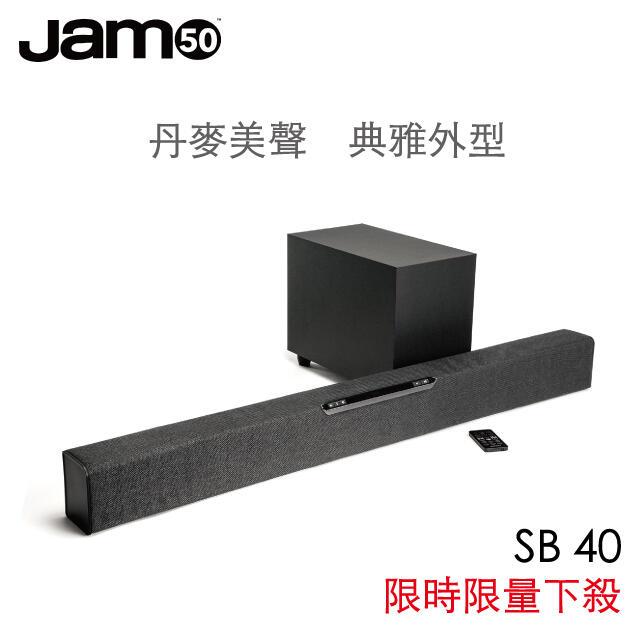 (私訊可議價)丹麥Jamo SB40 Soundbar微型劇院 全新公司貨