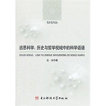 [尋書網] 9787564719654 追思科學:歷史與哲學視域中的科學話語(簡體書sim1a)