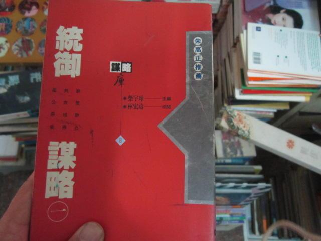《統御謀略-1》ISBN:9576481848│書泉│柴宇球 八成新、無劃記 、(T1383) 【一品冊】