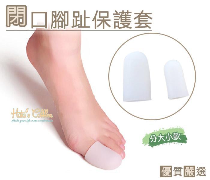 糊塗鞋匠 優質鞋材 J10 閉口腳指保護套 防磨 拇指 腳趾 保護 超柔軟