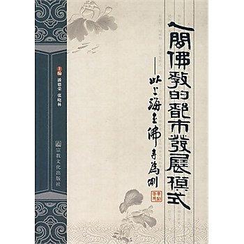 [尋書網] 9787802541948 人間佛教的都市發展模式-以上海玉佛寺為例(簡體書sim1a)
