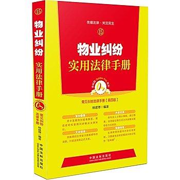 [尋書網] 9787509358757 物業糾紛實用法律手冊 /楊建博 編著(簡體書sim1a)