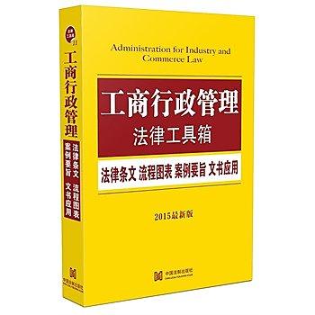 [尋書網] 9787509360965 工商行政管理法律工具箱:法律條文 流程圖表 (簡體書sim1a)