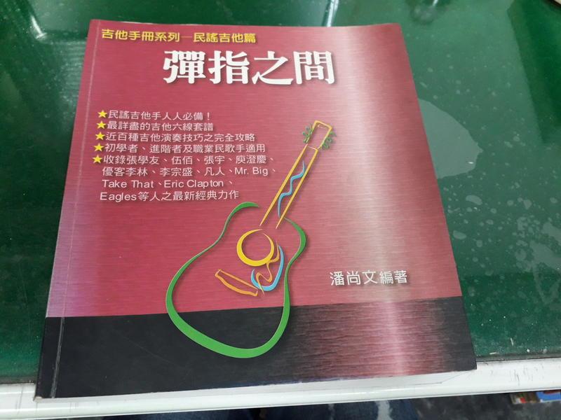 吉他手冊系列-民謠吉他篇《彈指之間》潘尚文 麥書 書側微泛黃 無劃記38W