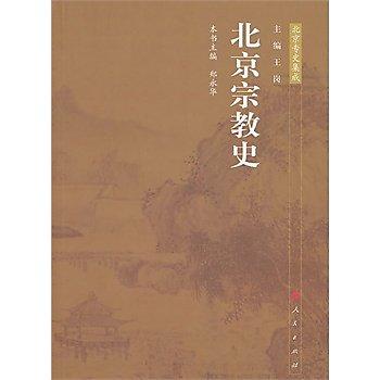 [尋書網] 9787010095042 北京宗教史—北京專史集成 /王崗 主編(簡體書sim1a)