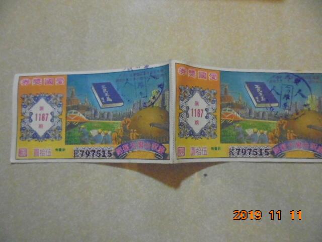 愛國獎券第1167期慶祝台灣光復節同號2張聯**阿騰哥二手書坊