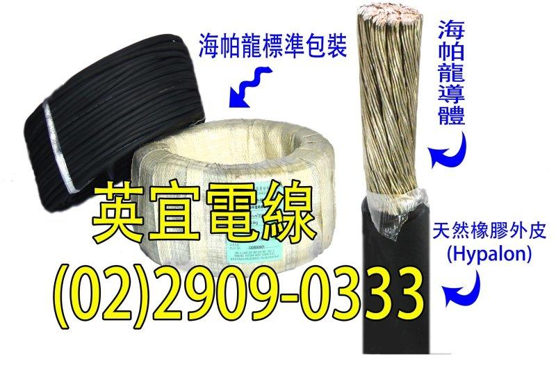 (英宜電線)  足38平方 足米 海帕龍 海巴龍 大東牌 CNS認證 一級電線廠 LHH 電線 電纜線 長度可裁