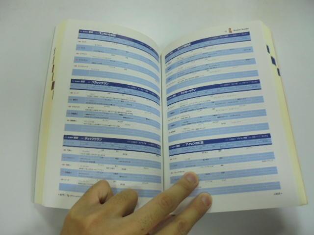 Guide Book 日版 攻略 最終幻想戰略版Advance 公式完全攻略(封面有傷,頁狀態A)(40992648)