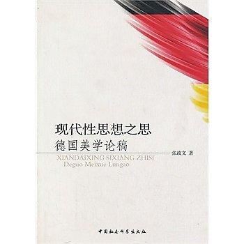 [尋書網] 9787516128862 現代性思想之思:德國美學論稿 /張政文  著(簡體書sim1a)