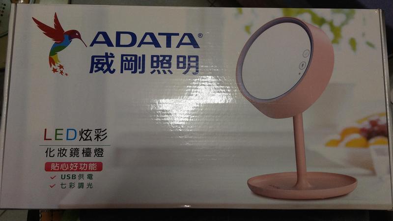 ADATA威剛照明 LED炫彩化妝鏡檯燈(粉)