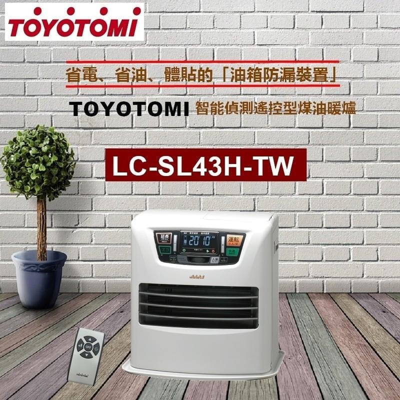 日本原裝TOYOTOMI智能偵測遙控型煤油暖爐SL43H-TW 總代理公司貨3年保固