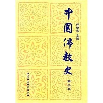 [尋書網] 9787500402817 中國佛教史(第三卷) /任斷愈 主編(簡體書sim1a)
