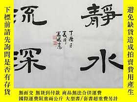 古文物  【來自書畫家本人】【友情回饋】中國人民大學藝術學院助理導師、美術家協會會員、書法家協會會員夏媛罕見書法小品《靜