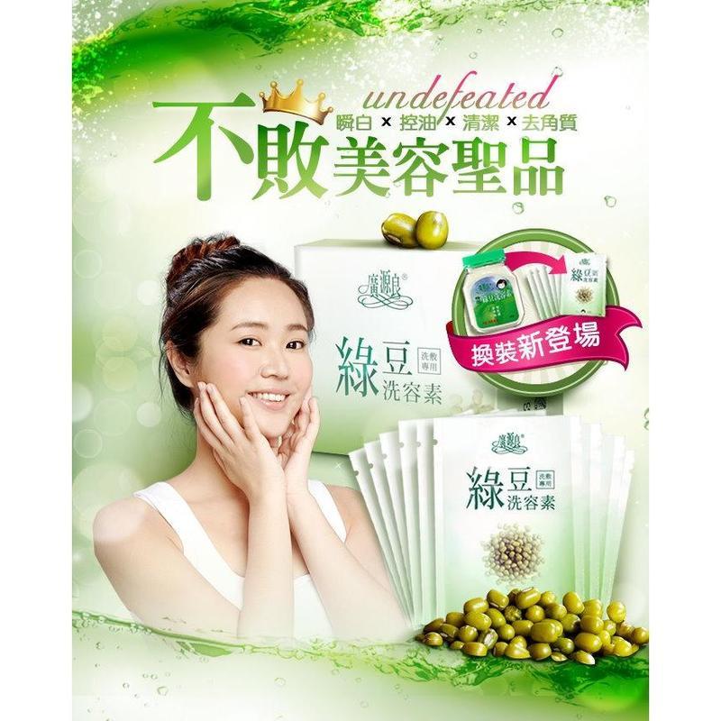 衝評價  廣源良 綠豆洗容素(綠豆粉) 洗臉 去角質 敷臉 粉剌 痘痘外出適用