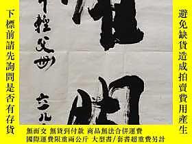 古文物罕見朱輝旺先生書法作品真跡露天58584 罕見朱輝旺先生書法作品真跡