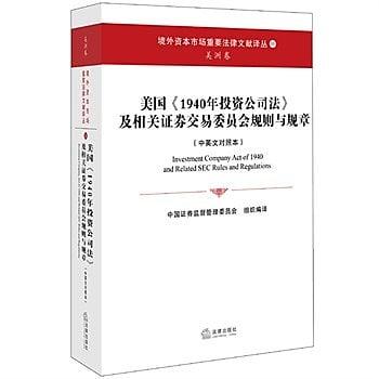 [尋書網] 9787511871749 美國及相關證券交易委員會規則與規章(簡體書sim1a)