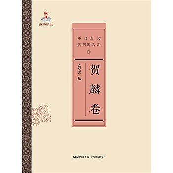 [尋書網] 9787300187822 賀麟卷(中國近代思想家文庫) /高全喜(簡體書sim1a)