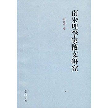 [尋書網] 9787533317737 南宋理學家散文研究 /閔澤平  著(簡體書sim1a)