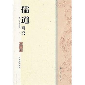 [尋書網] 9787509749913 儒道研究(第一輯) /盧國龍 主編(簡體書sim1a)