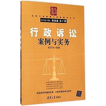 [尋書網] 9787302364856 行政訴訟案例與實務 法律專家案例與實務指導叢(簡體書sim1a)