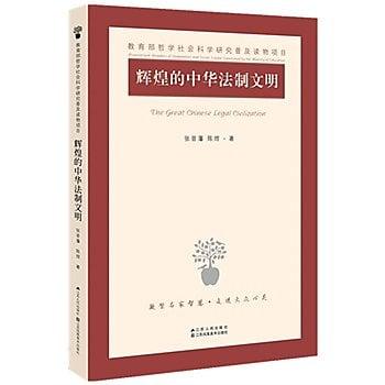 [尋書網] 9787214129499 輝煌的中華法制文明 /張晉藩,陳煜(簡體書sim1a)