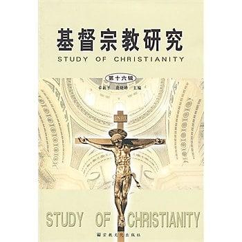 [尋書網] 9787802548145 基督宗教研究第十六輯(簡體書sim1a)
