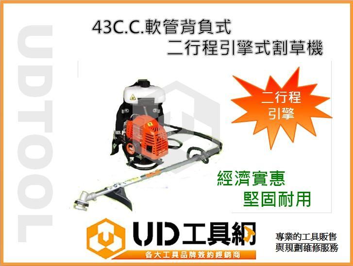 @UD工具網@43C.C.軟管 背負式  二行程引擎式割草機 山坡地適用 好發動好保養 送工具護目鏡+牛筋盤+牛筋繩