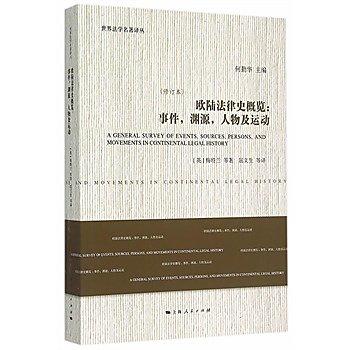 [尋書網] 9787208130401 歐陸法律史概覽:事件,淵源,人物及運動(修訂(簡體書sim1a)