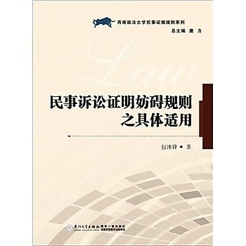 [尋書網] 9787561554944 民事訴訟證明妨礙規則之具體適用 /包冰峰(簡體書sim1a)