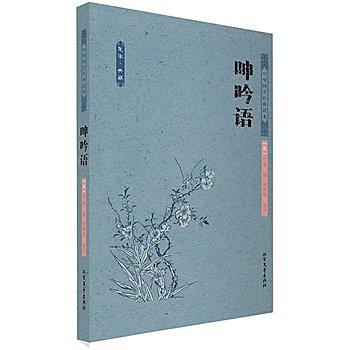 [尋書網] 9787531731702 呻吟語 中國古典(簡體書sim1a)