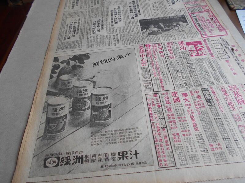 早期報紙@早期廣告-黑松綠洲果汁遠航飛機失事-向田邦子@台灣新聞報70年@群星書坊 BB-11