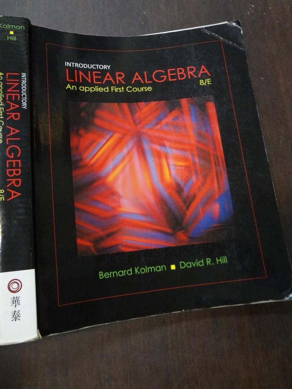 【軼田書集】《Introductory Linear Algebra 8/e》華泰│Kolman、Hill│有劃記
