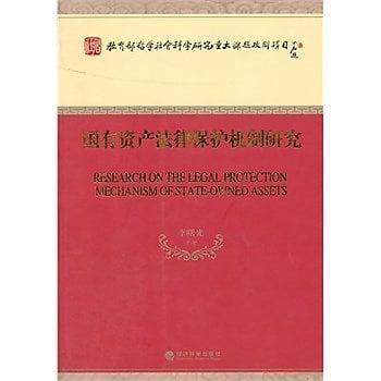 [尋書網] 9787514150384 國有資產法律保護機製研究 /李曙光 等著(簡體書sim1a)