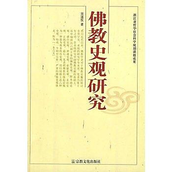 [尋書網] 9787802541498 佛教史觀研究 /宋道發 著(簡體書sim1a)