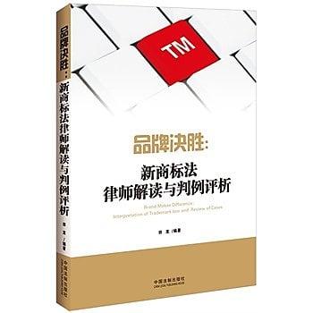[尋書網] 9787509364833 品牌決勝:新商標法律師解讀與判例評析 通過實(簡體書sim1a)