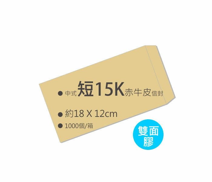● 含雙面膠 ● 中式赤牛皮短15K空白信封(18x12cm)
