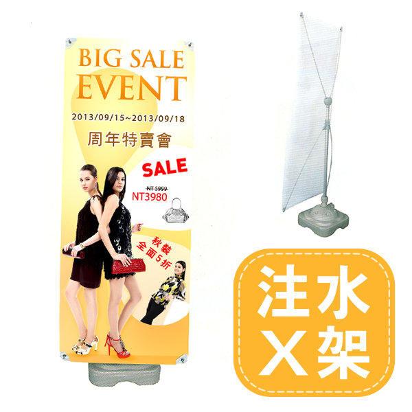 X型展示架 / 展覽 / 廣告 / 宣傳 【注水X架】80x180cm