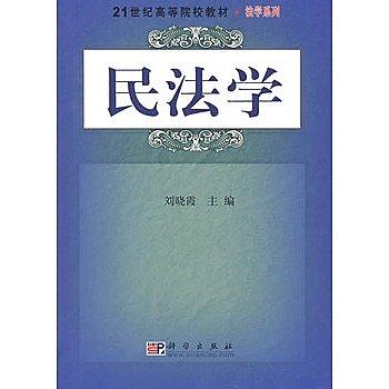 [尋書網] 9787030240934 民法學 /劉曉霞 主編(簡體書sim1a)